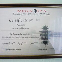 Сертификат— массаж