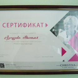 Сертификат— Центр Николь