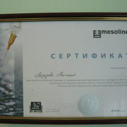 Сертификат— Мезотерапия