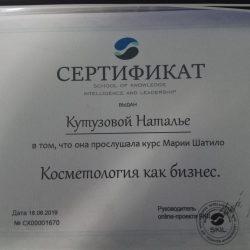 Сертификат— Косметология как бизнес
